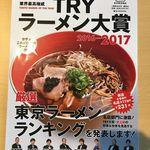 Japanese Soba Noodles 蔦 - TRYラーメン大賞は「とみ田」と同点名店1位(表紙も蔦)