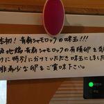 Japanese Soba Noodles 蔦 - 「青森シャモロックの味玉」について