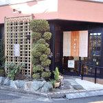 玄 田むら - お店の外観