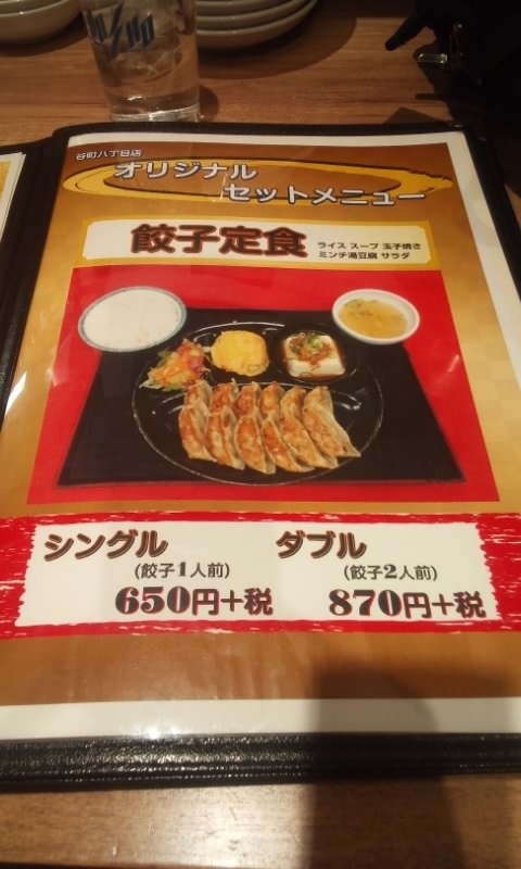 餃子の王将 谷町8丁目店