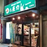 Hinoyakare - 店舗外観
