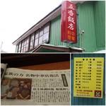 五香飯店 - お店に見た目は古め