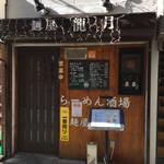 龍月 - 店構え(^∇^)