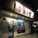 麺屋 玄 - 外観