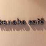 カノコカフェ - 伏見稲荷駅のすぐ前にある『カノコカフェ』だよ。 今日、最初に駅に着いた時にちらっと目に入って ここで珈琲飲みたいなぁって思っての。
