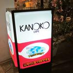 カノコカフェ - 食後の珈琲を飲んでほっこりしたボキらは、 そのまま京阪電車に乗っておうちに・・・