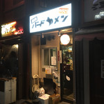 鶏家 バードメン -