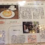 61182731 - 2017.1.13 神戸新聞の切り抜き記事を掲示されていました