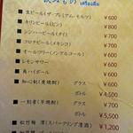 タイレストラン シーファー - ドリンクメニュー