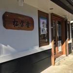 松栄堂菓子舗 -