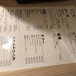 酒菜 田の神 - 定番ドリンクメニュー