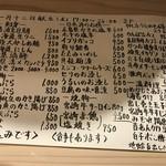 酒菜 田の神 - 料理メニュー1月12日