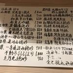 61185714 - 日本酒メニュー