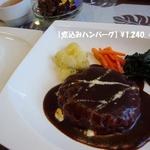 るしあん - 煮込みハンバーグ(ライス・スープ・サラダ付き)♨