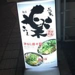 麺屋 楽 -
