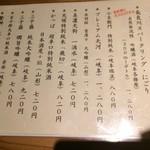 とろり - 日本酒メニュー