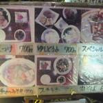 大衆食堂むつみ - メニュー写真(2016.11.23)