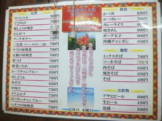 大衆食堂むつみ - メインメニュー(2016.11.23)