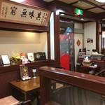 海鮮広東料理 中華料理 昌園 - 店内は、広くて明るいです(2017.1.13)