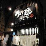 つけ麺 柾木 -