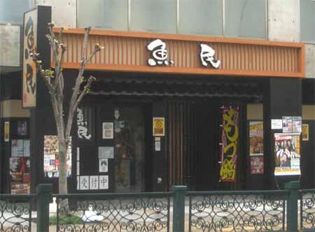 魚民 諫早駅前店