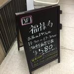 61190259 - 外メニュー2017.01