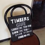 ティンバーズ カフェ ツキジ テーブル -