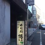 寿司処 博 - 入口