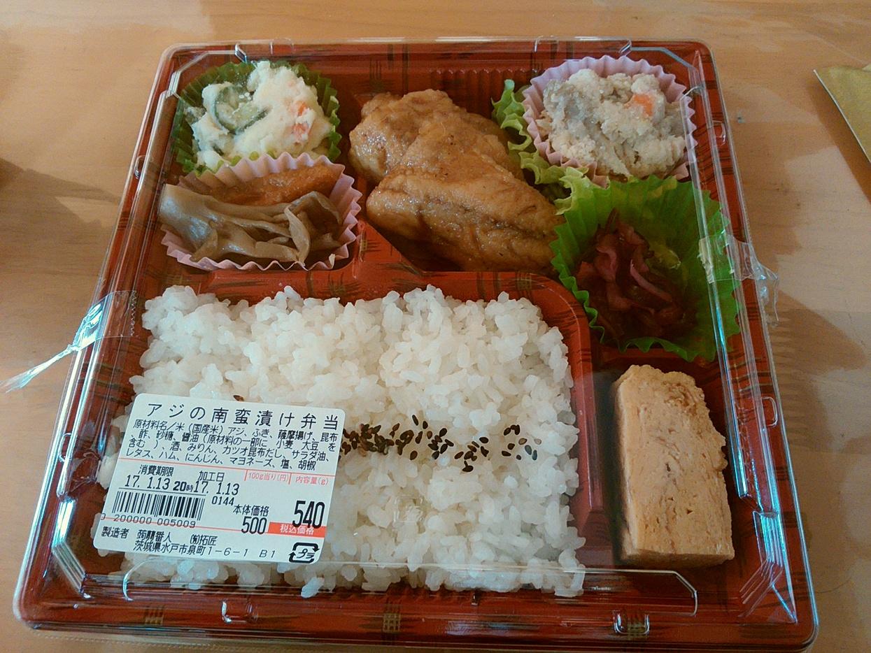 蒟蒻番人 水戸京成店 name=