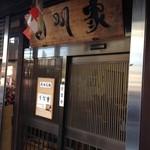 田川家 - 入口