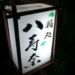 鮨処  八寿奈 - 看板
