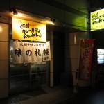 味の札幌 - 味の札幌 浅利 外観