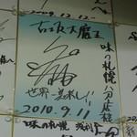 味の札幌 - おっ! 古坂大魔王・・・ピコ太郎のサイン色紙 発見♪