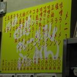 61204676 - 店内メニュー (2017.1)