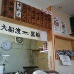 黒船 - 店内カウンター