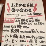 放心亭 - 刺身メニュー