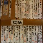 61208928 - 冷酒12種類、燗酒16種類のラインナップ。他焼酎二種類。