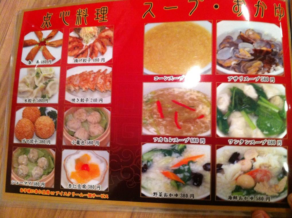 中華菜館 味味 桑名店