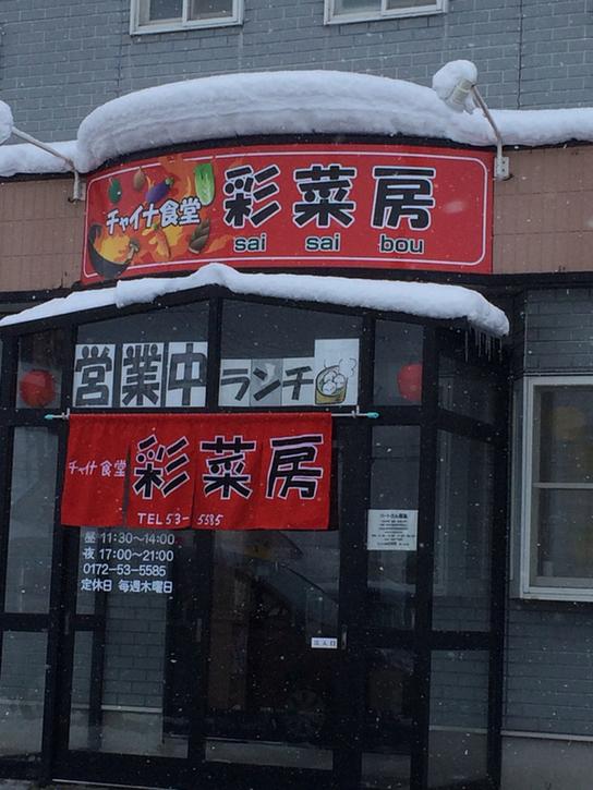 チャイナ食堂 彩菜房