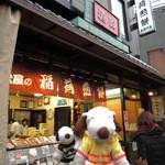 おせんの里 松屋 - 伏見稲荷大社に初詣に来たボキらは 参道にある『おせんの里松屋』というお店で お土産を買って帰ることに。 伏見稲荷駅から歩いてすぐの所にあるお店だよ。