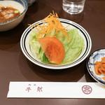 洋食屋牛銀 - ハヤシライスのサラダ