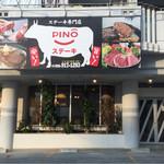 PINOステーキ -