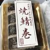 加悦 - 料理写真: