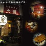 大鳳餃子 - 料理写真:
