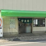 甘太郎商店 - 店舗外観