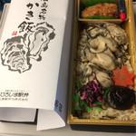 ひろしま駅弁 - かき飯 1200円 なかなか美味いけどかき4個でこの値段は高いな〜