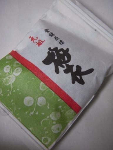 榊屋 name=