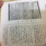 和洋御菓子 玉屋 - 巻紙の秘密♡