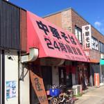 中華そば 麺屋7.5Hz - 店舗外観。真っ青な冬空と赤いテント屋根の素敵なコンビネーション。