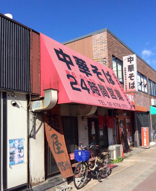 中華そば 麺屋7.5Hz 生野店(本店) - 店舗外観。真っ青な冬空と赤いテント屋根の素敵なコンビネーション。